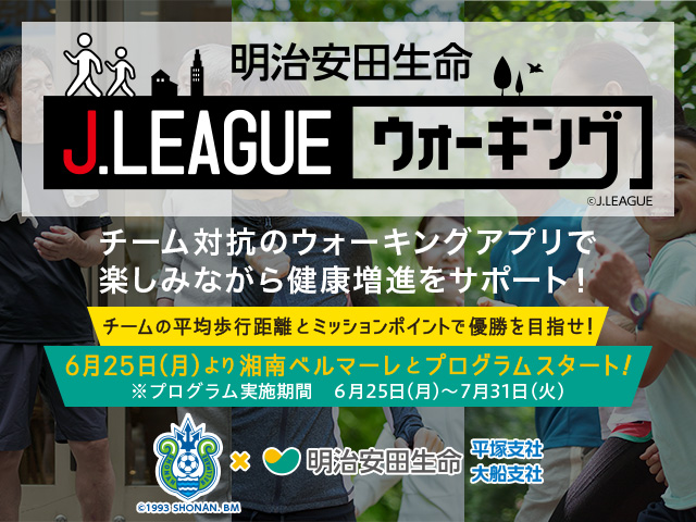 j.league_walking