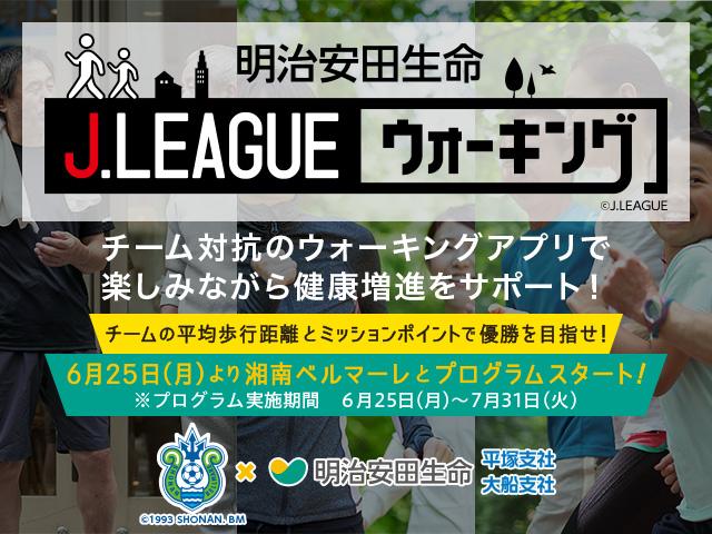 j.league_walking