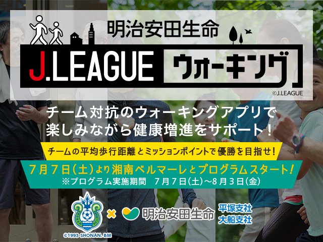 j.league_walking_0621