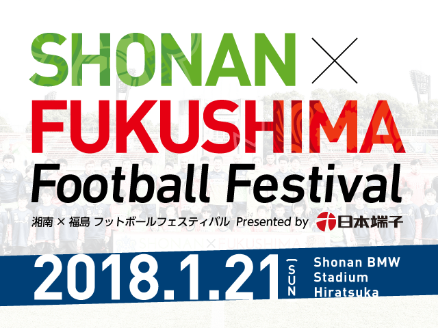 shonan_fukushima_2018_fix