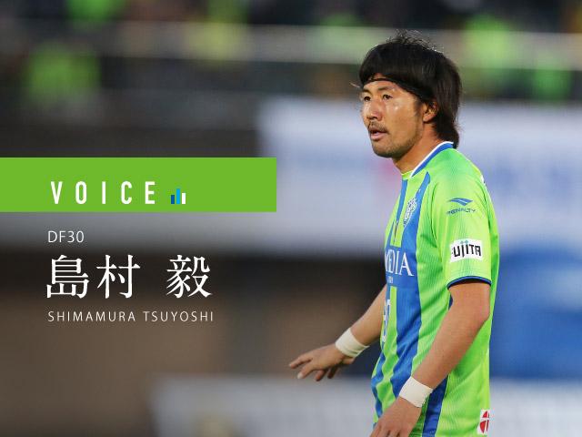 voice_shimamura