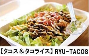 ryu_tacos