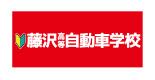 株式会社キャリアドライブ(藤沢高等自動車学校)