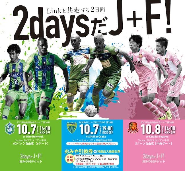 17-2days_ticket_omote