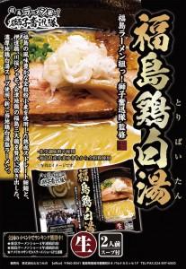 福島鶏白湯POP