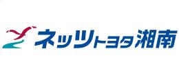 ネッツトヨタ湘南株式会社