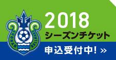 2018シーズンチケットお申込みはこちら!