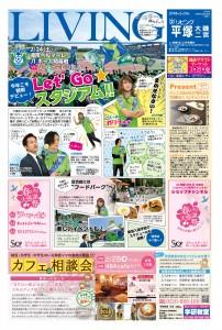 リビング平塚180224-01面