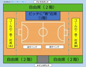 修正_0411フットボールフェスタ席割り図