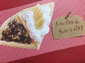 whipped_cream_ choco_banana