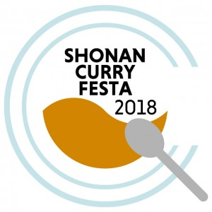 curry_festa_logo