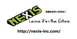 株式会社ネクシス