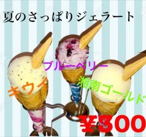 summer_gelato