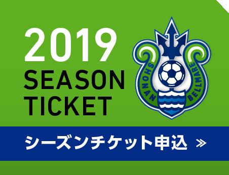 2019シーズンチケットお申込みはこちら!