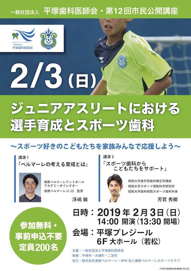 hiratsukashikaishikai_0203