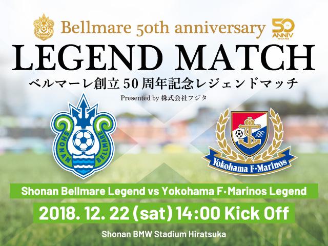 legendmatch_1217