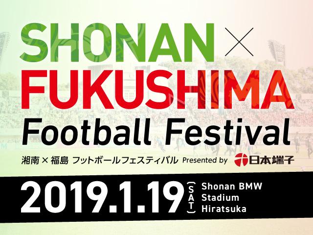 shonan_fukushima_2019