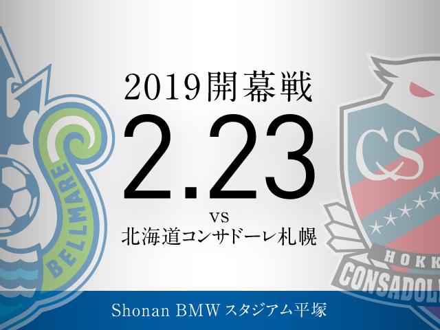 2019_kaimaku_re