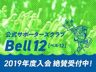 bell12_2019_subbanner320