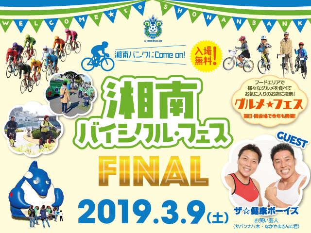 bellmare_bicyclefes