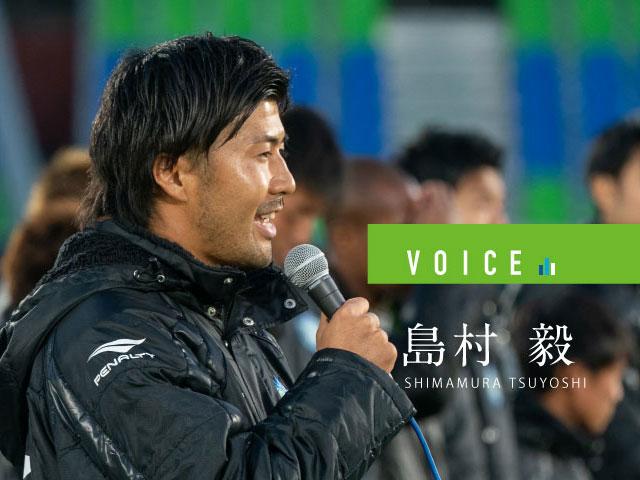 voice_19shimamura