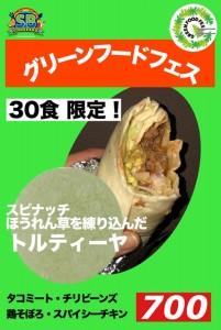 29_cafeamigo_spinach