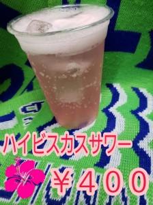 49_onescatering_hibiscus_sour
