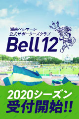 bell12_2020banner_sub