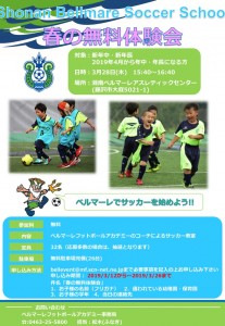 soccer_school_0328