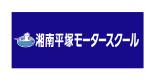 湘南平塚モータースクール