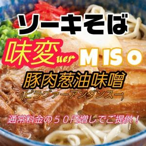 49_onescatering_soki_soba_miso