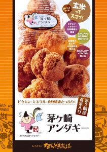 48_Nan_doki_bokujo_chigasakiandagie_a