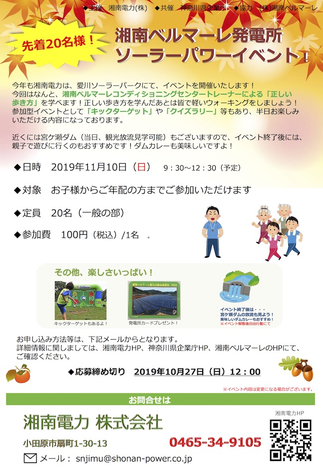 shonan_power_2019event