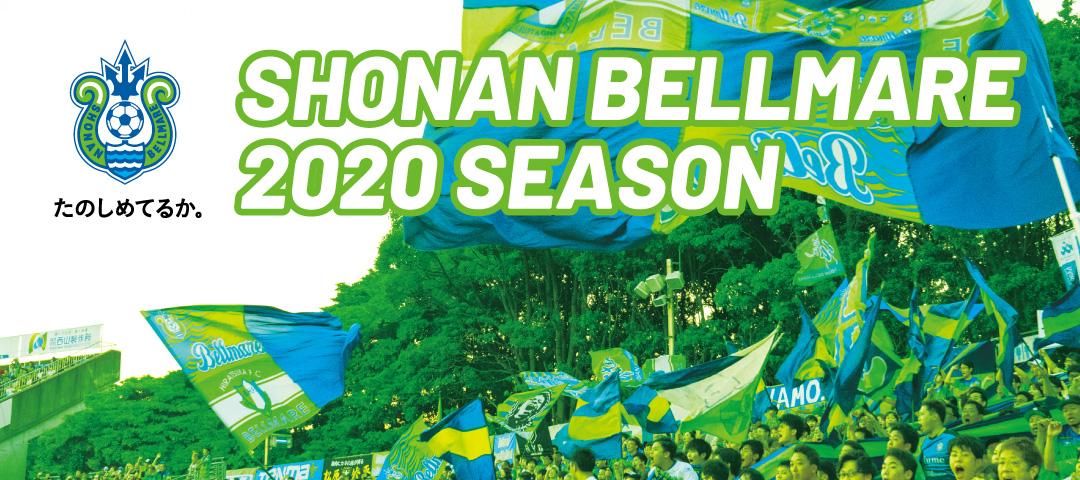 2020seasonannnai