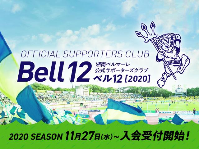 bell12_2020banner
