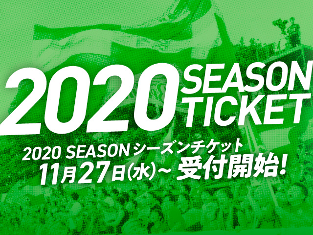 seasonticket_2020banner