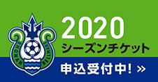 2020シーズンチケットお申込みはこちら!