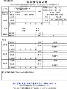 tourbellmare_application_form