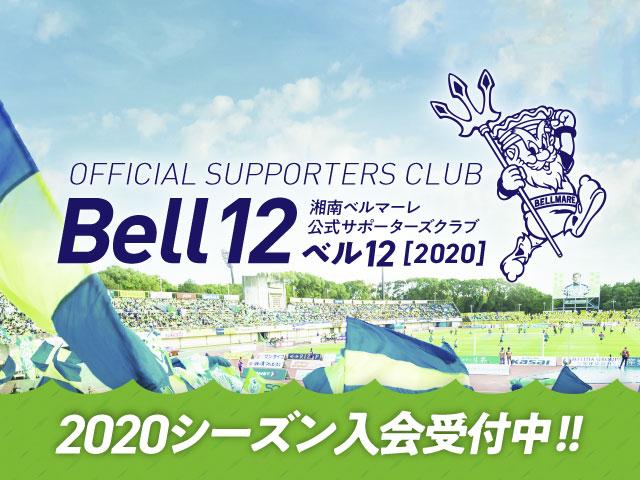 bell12_2020banner_0107