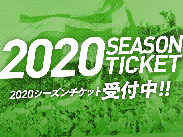 seasonticket_2020banner_0107