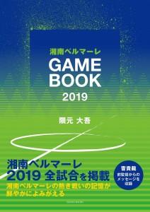 GAMEBOOK2019_A_200115