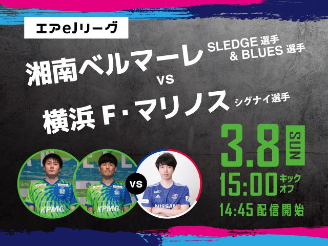 0308横浜FM戦_2