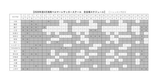 april_schedule