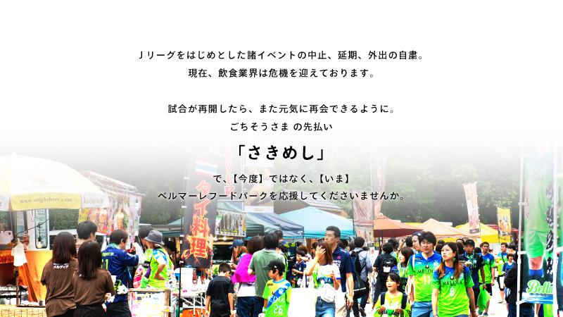 sakimeshi_foodpark_head