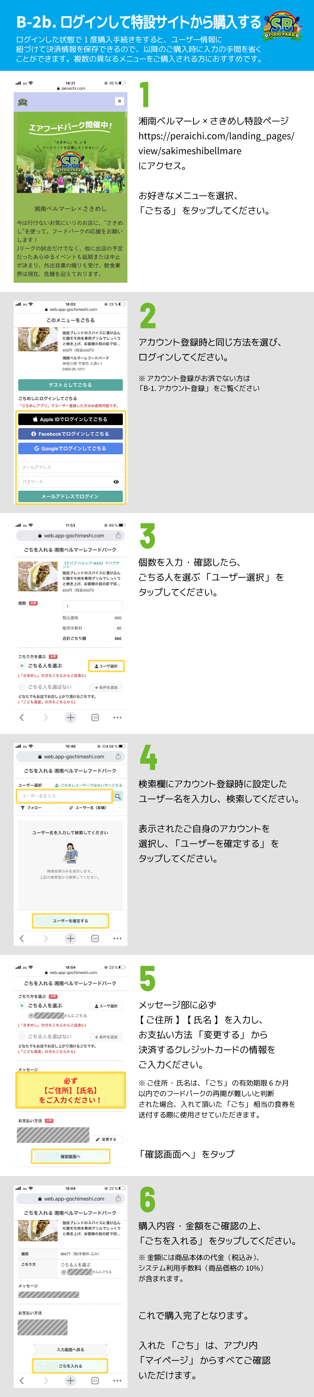 sakimeshi_purchase_web