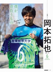 岡本選手・連載_page-0001