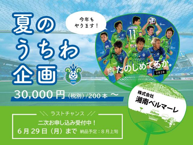 2020_uchiwa_slide_02