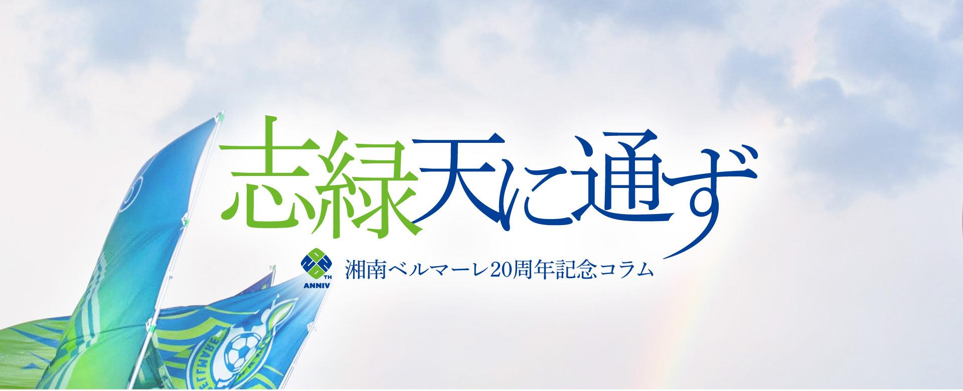 湘南ベルマーレ20周年記念コラム「志緑天に通ず」