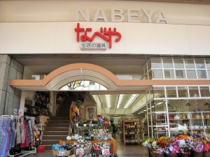 nabeya_01