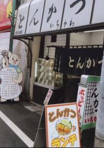 tonkatsuIchikawa_01